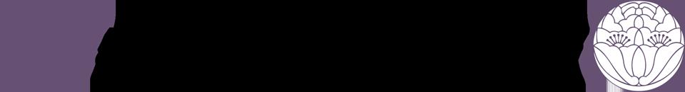 西光寺 (茅ヶ崎市赤羽根のお寺)